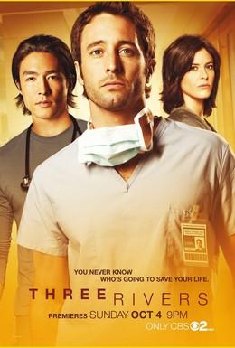Постер фильма Три реки (2009)