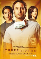 Три реки (2009)