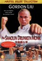 Пьяный монах из Шаолиня (1982)