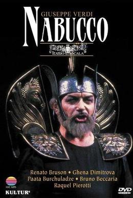 Постер фильма Набукко (1985)