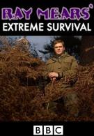 Экстремальное выживание Рэя Мирса (2003)