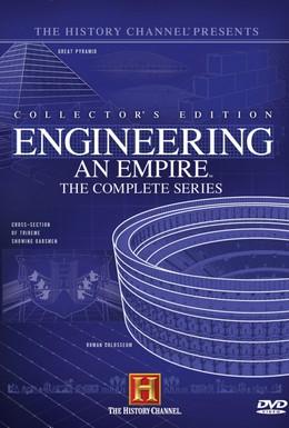 Постер фильма Как создавались империи (2006)