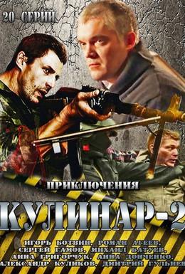 Постер фильма Кулинар 2 (2013)