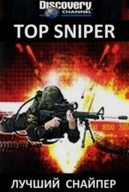 Постер фильма Современный снайпер (2010)