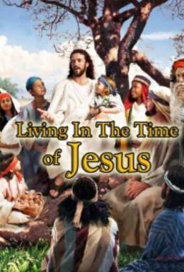 Постер фильма Жизнь во времена Иисуса (2010)