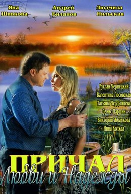 Постер фильма Причал любви и надежды (2013)