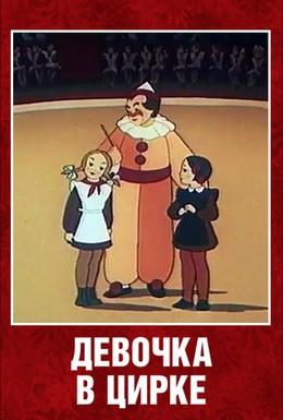 Постер фильма Девочка в цирке (1950)