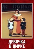 Девочка в цирке (1950)