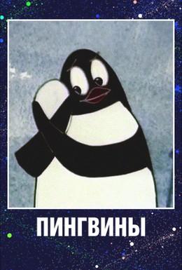 Постер фильма Пингвины (1968)