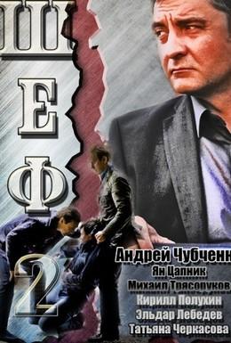 Постер фильма Шеф 2 (2013)