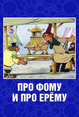 Постер фильма Про Фому и про Ерему (1984)