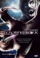 Вулфсбейн: Человек-волк (2009)