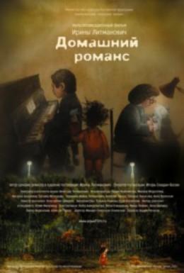 Постер фильма Домашний романс (2010)