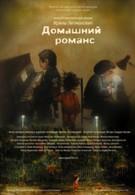 Домашний романс (2010)