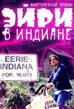 Постер фильма Город сверхъестественного. Индиана (1991)