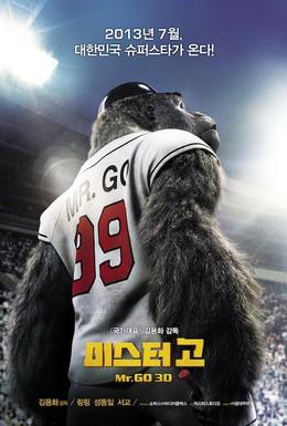 Постер фильма Мистер Гоу (2013)