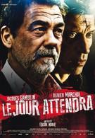 Парижский отсчет (2013)