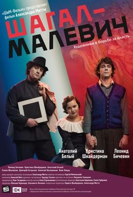 Постер фильма Шагал – Малевич (2013)