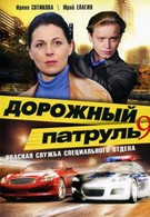Дорожный патруль 9 (2011)