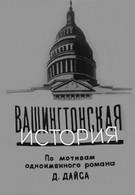 Вашингтонская история (1962)