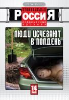 Криминальная Россия (1995)