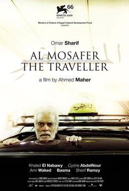 Постер фильма Путешественник (2009)