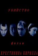 Убийство (2010)