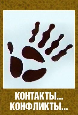 Постер фильма Контакты... конфликты 2 (1985)