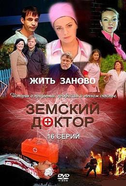 Постер фильма Земский доктор. Жизнь заново (2011)