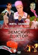 Земский доктор. Жизнь заново (2011)