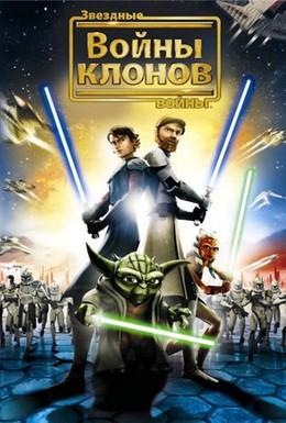 Постер фильма Звёздные войны: Повстанцы (2014)