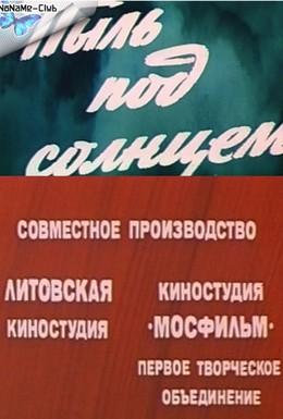 Постер фильма Пыль под солнцем (1977)