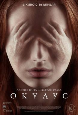 Постер фильма Окулус (2013)
