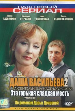 Постер фильма Даша Васильева 2. Любительница частного сыска: Эта горькая сладкая месть (2004)