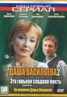 Даша Васильева 2. Любительница частного сыска: Эта горькая сладкая месть (2004)