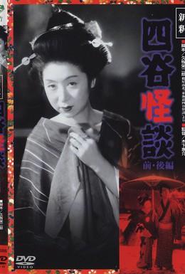 Постер фильма Призрак Ёцуи (1949)