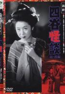 Призрак Ёцуи (1949)