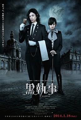 Постер фильма Темный дворецкий (2014)