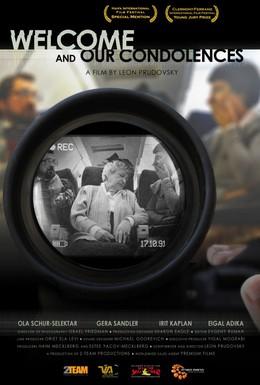 Постер фильма Добро пожаловать, или Примите наши соболезнования (2012)