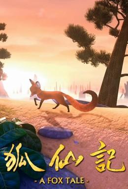 Постер фильма Рассказ лисы (2011)