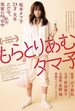 Постер фильма Мораторий Тамако (2013)