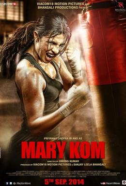 Постер фильма Мэри Ком (2014)