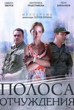 Постер фильма Полоса отчуждения (2014)