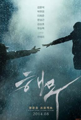 Постер фильма Морской туман (2014)