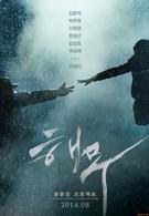 Морской туман (2014)
