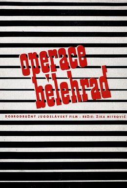 Постер фильма Операция Белград (1968)