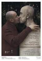 Вечное возвращение Антониса Параскеваса (2013)