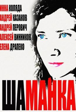 Постер фильма Шаманка (2014)