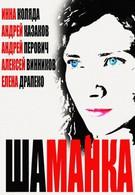 Шаманка (2014)