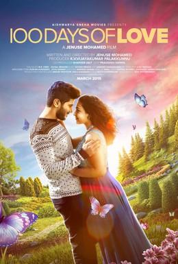 Постер фильма 100 дней любви (2015)